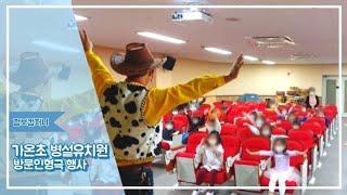 [깜보컴퍼니] 천안 각리초등학교 병설유치원 방문인형극 …