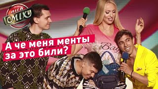 Королева ночи и молдавские бомжи - Стояновка | Кубок Чемпионов Лиги Смеха 2019