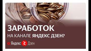 Яндекс дзен   Способы заработка на канале   Хроники аборигена. Заработок в интернете
