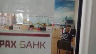 росгосстрах Саратов отказывает в услуге ОСАГО(головной офис г. Саратов ул Аэропорт 1. установлен электронный терминал очереди, который при попытке взять..., 2016-08-22T16:56:56.000Z)