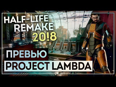 Half-Life шикарен на Unreal Engine 4! ||| PROJECT LAMBDA