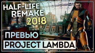 Half-Life шикарен на Unreal Engine 4! ||| PROJECT LAMBDA