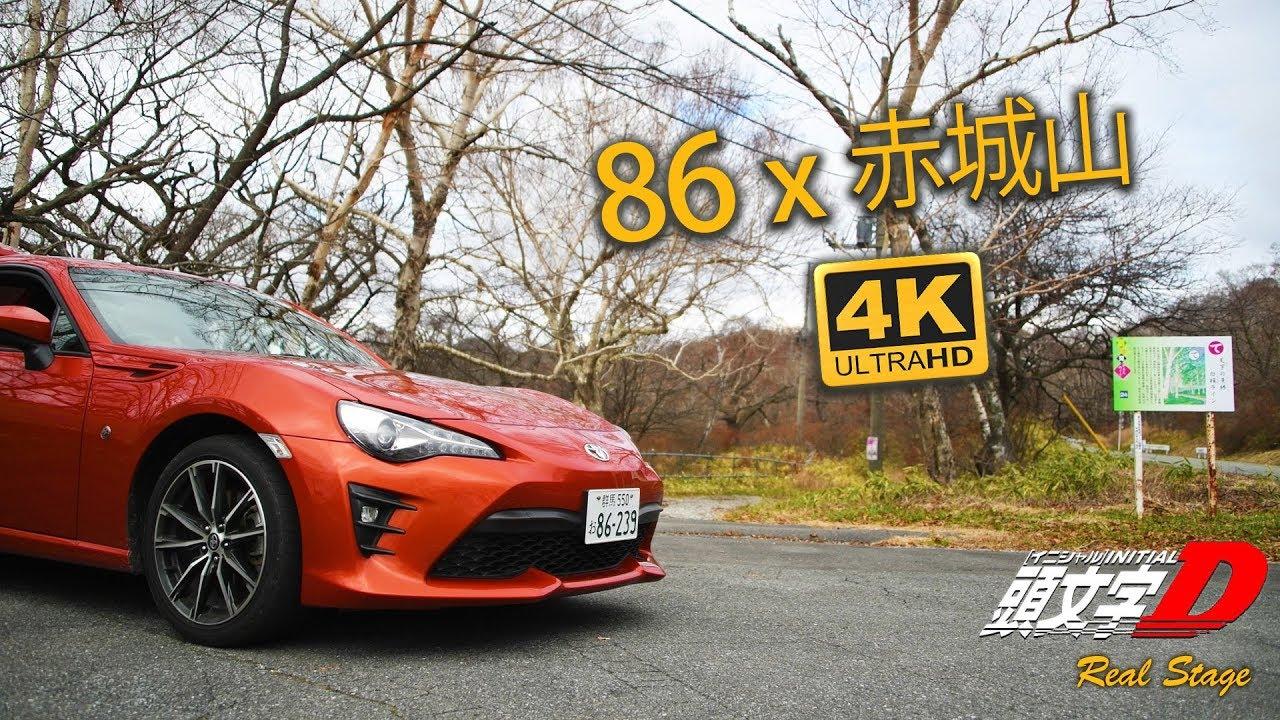 頭文字D Real Stage 4K 聖地巡禮【 86 x 赤城山 Mt. Akagi 】