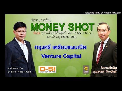 กรุงศรี เตรียมแผนเปิด Venture Capital (11/10/59-2)
