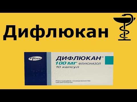 ДИФЛЮКАН - сильный антимикотик   Дифлюкан - флуконазол