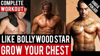 Grow your CHEST like a BOLLYWOOD STAR with this Workout! BBRT #1 (Hindi / Punjabi)