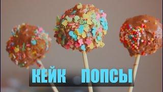 Кейк ПОПСЫ или Конфеты на палочке) Вкусняшка РЕЦЕПТ