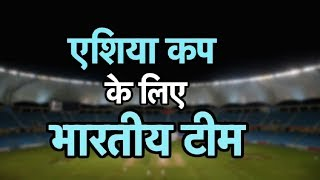 Full Indian Squad For Asia Cup 2018 | Sports Tak