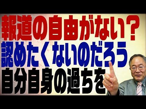 第154回 報道の自由?日本のマスコミは記者クラブがある限りは羊か鳩