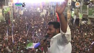 YS Jagan full Speech at Ganapavaram public meeting, West Godavari district - 23rd May 2018