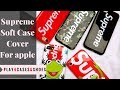 Supreme NEW HIT 2017 Soft TPU cases for Iphone