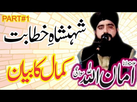 Allama Amanullah Alhussaini Sawagi    New Bayan    64 Chak Part 1