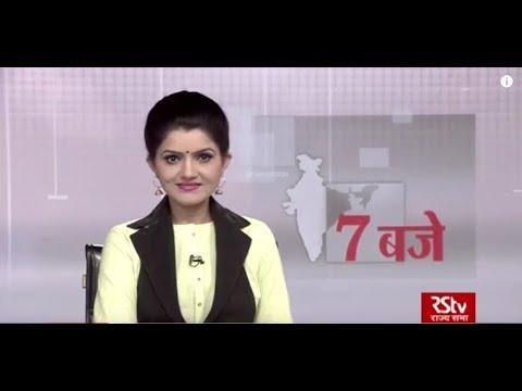 Hindi News Bulletin | हिंदी समाचार बुलेटिन – June 01, 2019 (7 pm)