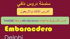 Connecting to Microsoft SQL Server Using FireDAC