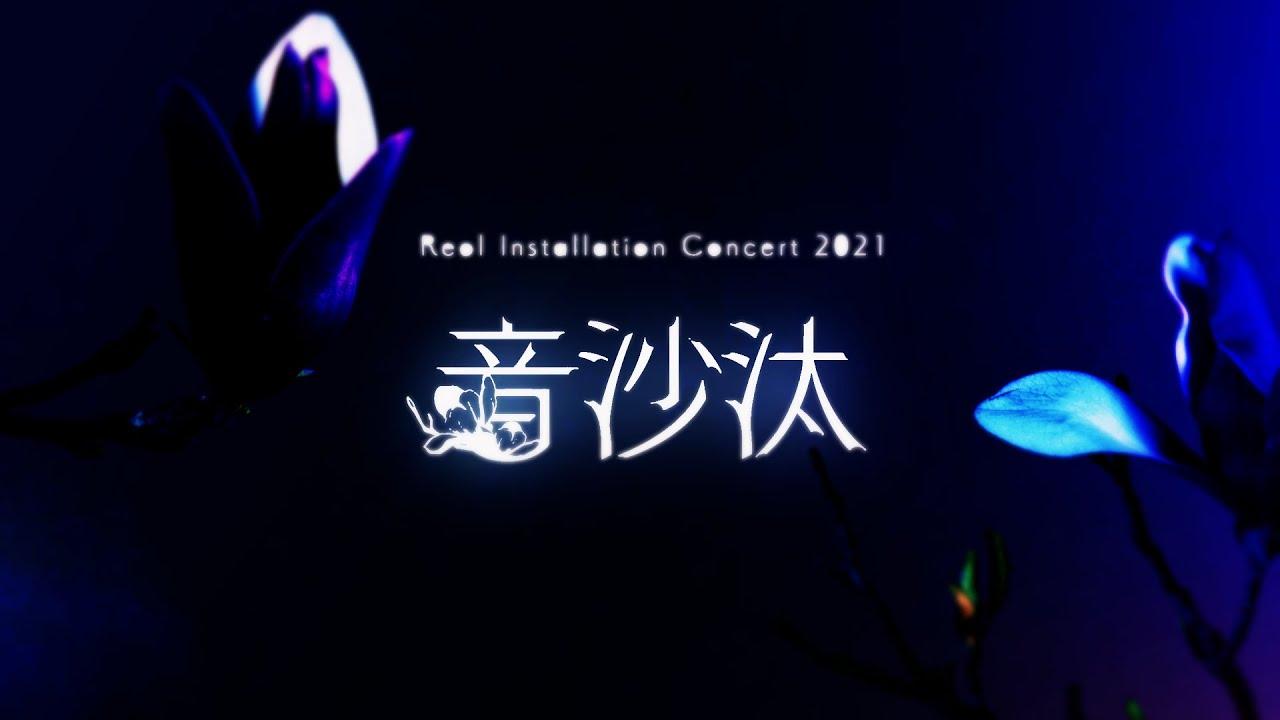 "Reol - Installation Concert 2021 ""音沙汰"" 予告映像"