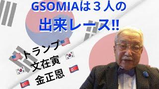 GSOMIA(日韓軍事情報包括保護協定)は文在寅、金正恩、トランプの出来レース