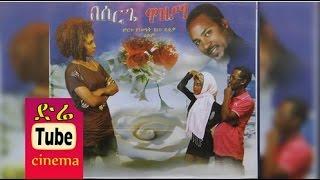 Beserge Wazema (Ethiopian Movie)