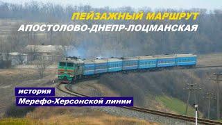 Пейзажный маршрут Апостолово-Днепр-Лоцманская
