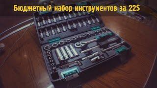 [RBS] РАСПАКОВКА и ОБЗОР: Самый бюджетный набор инструментов за 20$