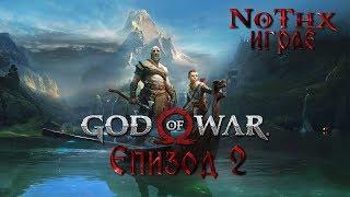 ПЪТЯТ КЪМ ПЛАНИНАТА | NoThx играе God of War 4 #2