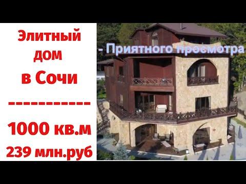 Купить дом в Красной Поляне Сочи / Элитная Недвижимость в России / Рублевка в Сочи