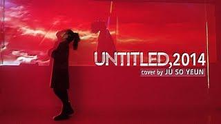 Video UNTITLED,2014/G-DRAGON - cover by JU SO YEUN download MP3, 3GP, MP4, WEBM, AVI, FLV Januari 2018