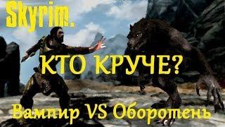 Skyrim. Who is stronger? (Кто круче?) Werewolves vs Vampires.(Оборотни vs Вампиры) 10th episode.