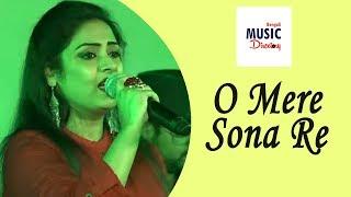 O Meri Sona Re | Anuradha | Mohammad Rafi | |Asha Bhosle | Teesri Manzil |