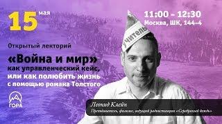 Открытый Лекторий –Леонид Клейн о главном управленческом романе