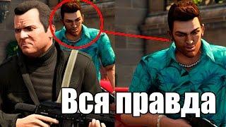 Судьба Томми Версетти после событий GTA Vice City