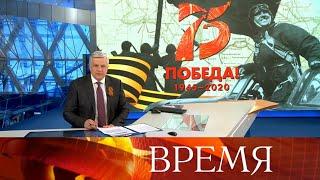 """Выпуск программы """"Время"""" в 21:00 от 10.05.2020"""
