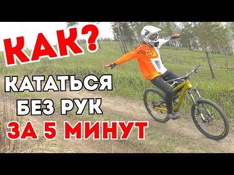 Как ездить без рук на велосипеде
