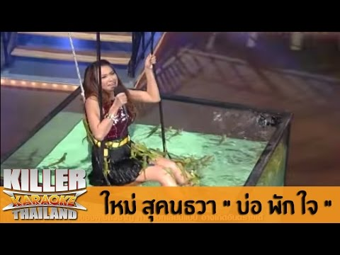 "Killer Karaoke Thailand ""CELEBRITY PARTY"" - ใหม่ สุคนธวา ""บ่อ พัก ใจ"" 20-01-14"