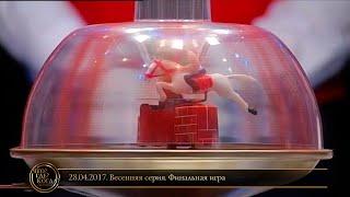 Что? Где? Когда? в Беларуси. Эфир 28.04.2017