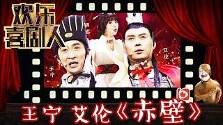 欢乐喜剧人II第10期:王宁 艾伦《赤壁》| 柳岩倾情助演戏说三国【东方卫视官方超清】