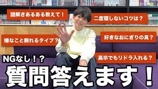 【生放送】松丸亮吾がみんなの質問に答えていきます!