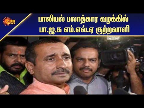 பாலியல் பலாத்கார வழக்கில் பா.ஜ.க எம்.எல்.ஏ குற்றவாளி | National News | Tamil News | Sun News