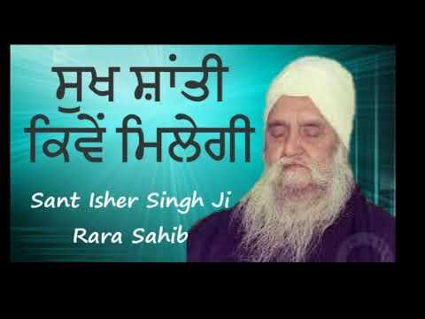 Sukh Shanti Kive Milegi | Sant Baba Ishar Singh Ji Rara Sahib