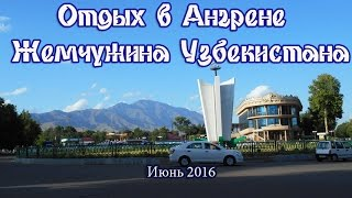 Отдых в Ангрене. Путешествие и отдых в Узбекистане .(, 2016-07-19T05:39:03.000Z)