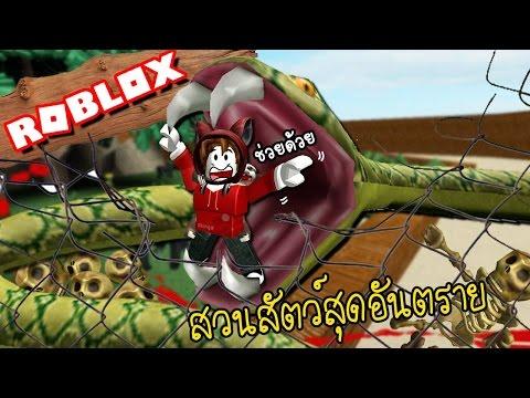 เมื่อสล๊อตไปสวนสัตว์สุดอันตราย! หนีเร็ว | Roblox [zbing z.]