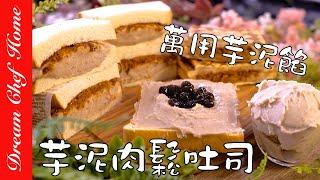爆漿芋泥肉鬆吐司、萬用芋泥餡一次學會,芋頭控必學的甜品系列!Taro Pork Floss Sandwich| 夢幻廚房在我家 ENG SUB