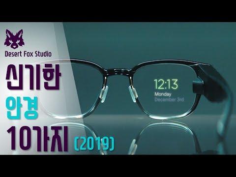 신기한 안경 10가지 (2019)