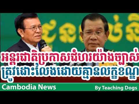 Cambodia Radio News VOA Voice of Amarica Radio Khmer Morning Tuesday 09/19/2017