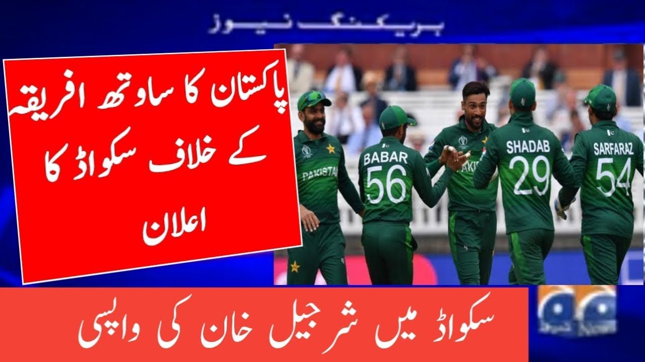 South africa tour of pakistan 2020||pakistan squad vs ...