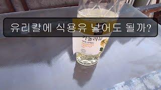 [DIY] 65_유리칼 식용유 넣고 잘라보기