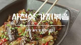 매콤한 중국식 밥도둑 볶음요리 '사천식 가지볶음' 만들기
