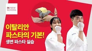 [SK New School] 이탈리안 파ᄉ…