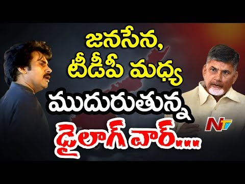 Political Heat in AP || War of Words Between TDP And Janasena Leaders || NTV
