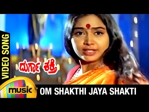 Durga Shakti Kannada Movie | Om Shakthi Jaya Shakti Video Song | Devaraj | Shruti | Rajesh Ramanath