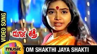 Durga Shakti Kannada Movie | Om Shakthi Jaya Shakti Video Song | Devaraj | Shruti | Rajesh Ramanath
